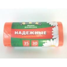 """Мешок д/мусора 35л """"РОМАШКА"""" оранж"""
